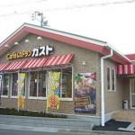 ガスト 東浦店