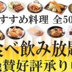 昭和食堂 阿久比店 [なつかし処]