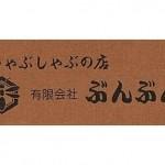 ぶんぶん [日本料理・鍋料理]