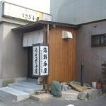 うさぎ小屋 [海鮮呑屋・居酒屋]